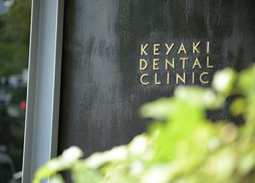 府中 けやき歯科医院